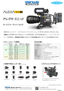 ARRI ALEXA MINI LF CAMERA