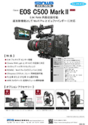 CANON EOS C500 Mark II CAMERA PL or EF PART II